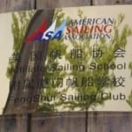 FengShui Sailing Club & Resort - China ~ An ASA Certified Sailing School