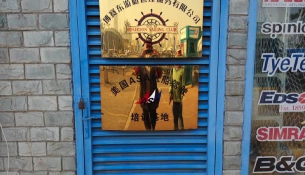 ASA in China - Poseiden